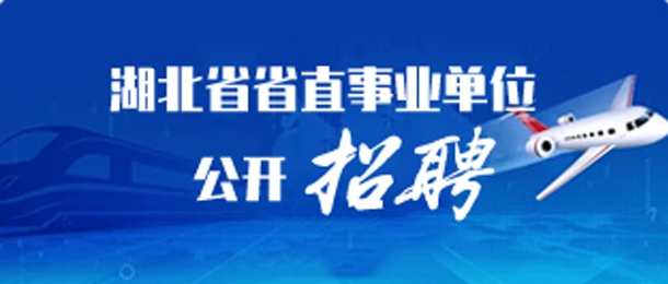 湖北省事業單位公開招聘